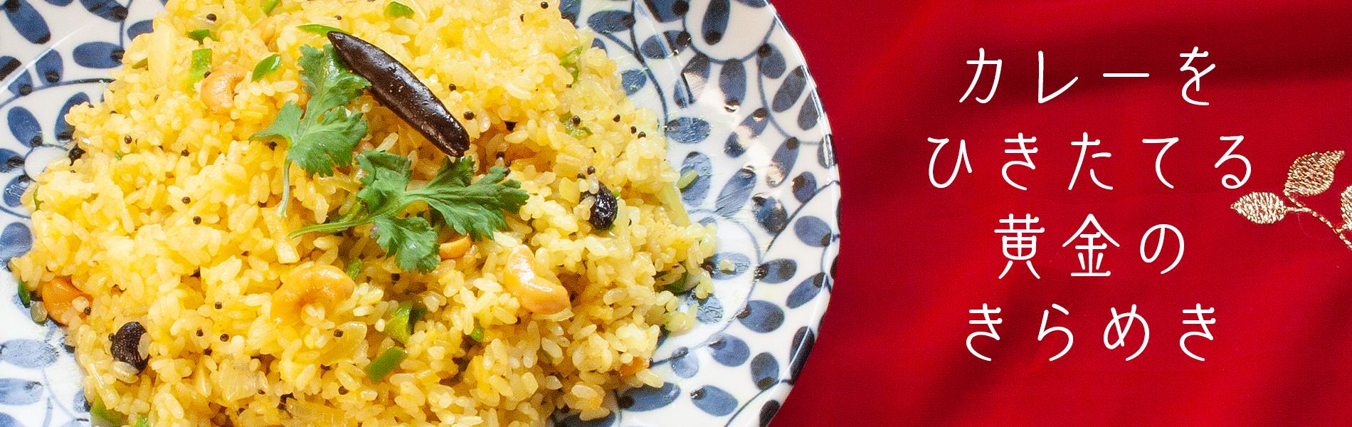 印度料理シタール|レモンライス