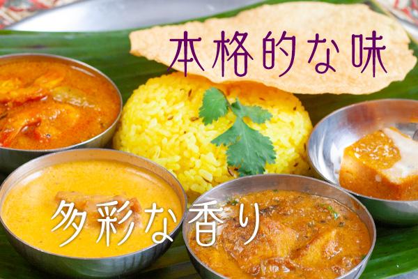 インド料理シタール|ボンベイ風ジンガーシュリンプカレー