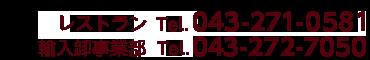 インドレストラン電話番号、インド輸入卸事業部電話番号